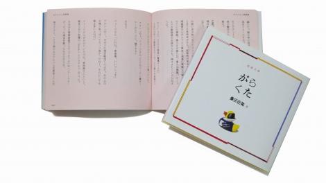 桑田佳祐の新アルバムに同梱される書き下ろしエッセイ集『がらくたノート』