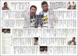 タイタンの情報誌『号外』第3号は爆笑問題大特集
