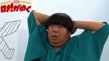 シオプロが手がける『バラエティ開拓バラエティ 日村がゆく』(Abema TV)の番組カット