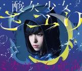 さユり『ミカヅキの航海』(5月17日発売)