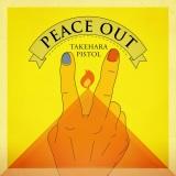 竹原ピストル『PEACE OUT』(4月5日発売)