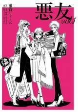 冬コミで話題になったサークル「劇団雌猫」が発売した同人誌『悪友vol.1』
