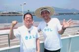 8月12日放送、関西テレビ『やすしきよしの夏休み'17 わがまま爆笑珍道中!』(C)関西テレビ