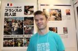 『フランスの同人誌を買ってきました展』を案内してくれたフレデリック・トゥルモンド氏 (C)oricon ME inc.