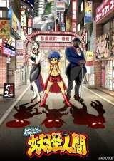 新作ショートアニメ『俺たちゃ妖怪人間』TOKYO MXほかで10月スタート(C)ADK/DLE