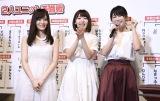 本戦出場を決めた3人組ユニット「はんたんねぇ」(左から山本彩、宮脇咲良、横山由依)(C)AKS