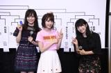 さや姉がシードを引けなかった「はんたんねぇ」(左から山本彩、宮脇咲良、横山由依)(C)AKS