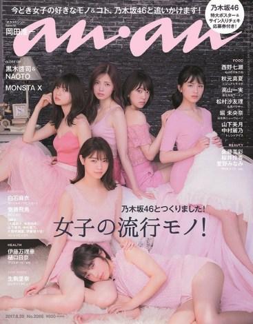 サムネイル 乃木坂46が『anan』2066号(23日発売)をジャック!