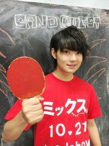 卓球大会に挑む佐野勇斗 (C)2017『ミックス。』製作委員会
