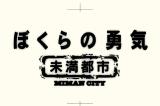 KinKi Kids主演のスペシャルドラマ『ぼくらの勇気〜未満都市 SP(仮)』が今夏
