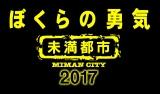 KinKi Kids主演のスペシャルドラマ『ぼくらの勇気〜未満都市 2017』に嵐・相葉雅紀と松本潤が出演決定
