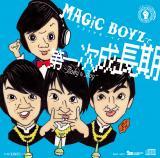 MAGiC BOYZの1stアルバム『第一次成長期〜Baby to Boy〜』(8月30日発売)