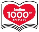 『東京ウォーカー』1000号ロゴ