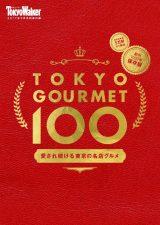 『東京ウォーカー』1000号の別冊付録