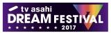 10月にさいたまスーパーアリーナで開催される『テレビ朝日ドリームフェスティバル2017』