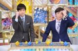 日本テレビ系バラエティー『得する人損する人』