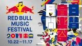 レッドブルが都内で『レッドブル・ミュージック・フェスティバル 東京 2017』開催決定