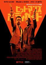 ライアン・レイノルズ×サミュエル・L・ジャクソンの映画『ヒットマンズ・ボディガード』日本ではNetflixで配信