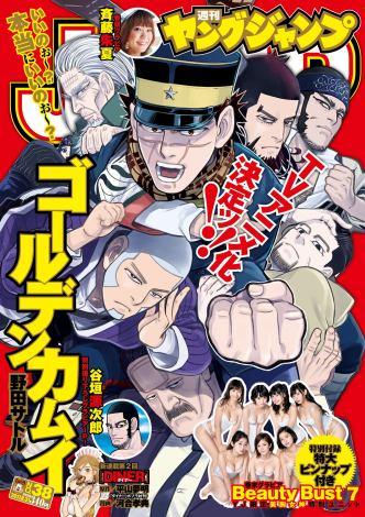 『週刊ヤングジャンプ』38号表紙カット(集英社)