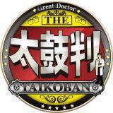 TBS『名医のTHE太鼓判!』ロゴ