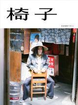 ピース・又吉直樹が初めて編集長を務めた雑誌『又吉直樹マガジン 椅子』の表紙