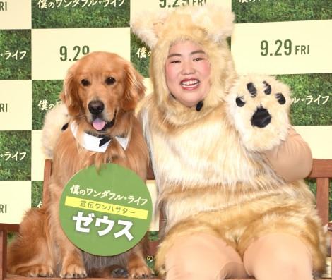 犬の通訳でイベントに出演したゆりやんレトリィバァ=映画『僕のワンダフル・ライフ』の宣伝ワンバサダー就任会見 (C)ORICON NewS inc.