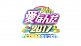 V6が出演する30日放送のTBS系『V6の愛なんだ2017 史上最高の夏まつり!』 (C)TBS