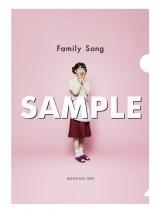 新曲「Family Song」のミュージックビデオを公開した星野源