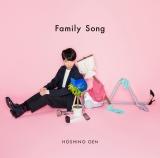 星野源のニューシングル「Family Song」(8月16日発売)通常盤