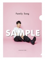 星野源 「Family Song」ショップ別オリジナル特典(A5クリアファイル)Btype…TSUTAYA RECORDS 全国各店/TSUTAYA オンラインショッピング(オンラインは予約分のみ対象)