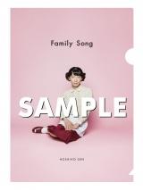 星野源 「Family Song」ショップ別オリジナル特典(A5クリアファイル)Ctype…HMV 全国各店/ローチケHMV