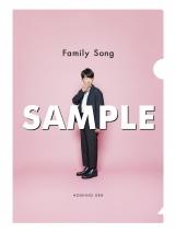 星野源 「Family Song」ショップ別オリジナル特典(A5クリアファイル)Dtype…Amazon.co.jp