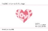 「=LOVE」ロゴは代々木アニメーション学院の在学生がデザイン