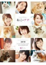 カンテレの女子アナカレンダー「ねこ・アナ」表紙
