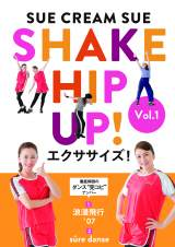 米米CLUBダンサーのエクササイズDVD『SHAKE HIP UP! エクササイズ!』(ソニー・ミュージックエンタテインメント)