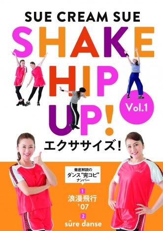 米米CLUBのダンサー、MINAKOとMARIのユニット・SUE CREAM SUE(シュークリームシュ)のエクササイズDVD『SHAKE HIP UP! エクササイズ!』(ソニー・ミュージックエンタテインメント)