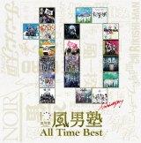 風男塾初のオールタイムベストアルバム『All Time Best』(9月27日発売)