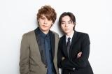 劇中では親友を演じている菅田将暉&宮野真守(写真:鈴木かずなり)