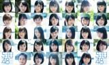 STU48メンバー33人(C)STU