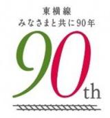 8月28日に開通90周年を迎える東急東横線