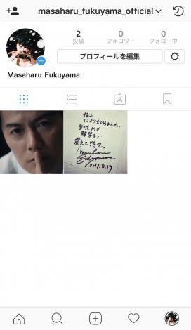 インスタグラム(masaharu_fukuyama_official)の公式アカウントを開設した福山雅治
