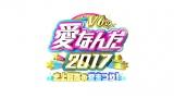 TBS系『V6の愛なんだ2017 史上最高の夏まつり!』は8月30日放送 (C)TBS