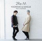 ユナク&ソンジェ from 超新星の2ndミニアルバム『2Re:M』Type-A