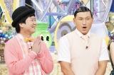 24日放送の読売テレビ・日本テレビ系『ダウンタウンDX』 (C)読売テレビ