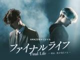松田翔太、テミン(SHINee)が初共演。Amazonオリジナル『ファイナルライフ−明日、君が消えても−』プライム・ビデオで独占配信