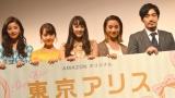 Amazonオリジナル『東京アリス』完成披露試写会に出席した(左から)朝比奈彩、トリンドル玲奈、山本美月、高橋メアリージュン、大谷亮平 (C)ORICON NewS inc.