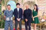 8月25日放送、NHK総合の新番組『未確認情報X いいっちゃいいけど、調べてみました。』スタジオ出演者(左から)ケンドーコバヤシ、博多大吉、高橋克実、田中道子(C)NHK