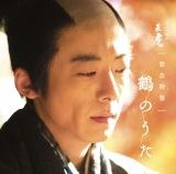 大河ドラマ『おんな城主 直虎』高橋一生演じる小野政次の追悼CD『鶴のうた』が発売
