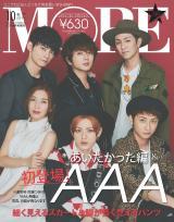 『MORE』10月号増刊(集英社)の表紙を飾るAAA