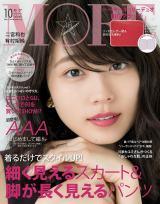 『MORE』10月号の表紙を飾る有村架純(通常版)